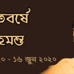 শতবর্ষে স্মরণ: 'হেমন্ত-পৃথিবী'র শুরুর কথা