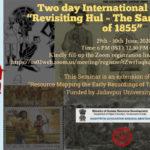হুল দিবসকে স্মরণ করে যাদবপুর বিশ্ববিদ্যালয় ইতিহাস বিভাগের তরফে দু'দিনের ওয়েবিনার আয়োজন
