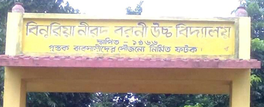 Birbhum School