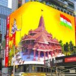 রাম মন্দিরের ভূমিপুজোর দিন নিউইয়র্কের টাইমস স্কয়্যারের বিলবোর্ডে ভেসে উঠল অযোধ্যার ছবি