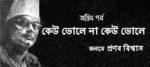 'কেউ ভোলে না কেউ ভোলে' (অন্তিম পর্ব)