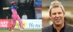 সঞ্জু স্যামসন কেন ভারতীয় দলে নেই, অবাক শেন ওয়ার্ন