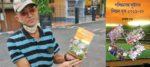 পশ্চিমবঙ্গ ফুটবল সিজন বুক ২০১৯-২০ প্রকাশিত