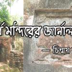 রাধাগোবিন্দ মন্দির, দক্ষিণ ময়নাডাল (থানা- পাঁশকুড়া, মেদিনীপুর)