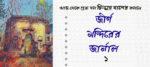 'বাংলার শিবাজি' শোভা সিংহের শীতলা মন্দির, রানির বাজার (ঘাটাল থানা, মেদিনীপুর জেলা)