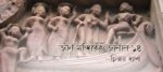 পার্বতীনাথ শিব মন্দির, উত্তর গোবিন্দনগর (থানা- দাসপুর, মেদিনীপুর)