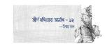 শ্যামসুন্দর মন্দির, বালিপোতা (মেদিনীপুর কোতওয়ালি থানা)