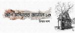 রামজি মন্দির, রামবাগ (থানা- মহিষাদল, মেদিনীপুর)