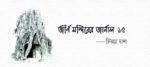 'বাংলার শিবাজি' শোভা সিংহের রঘুনাথ মন্দির, রাধানগর (ঘাটাল থানা, মেদিনীপুর)