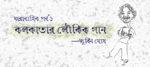 একসময় কলকাতায় নানান ধরনের উপধারার গান নিজস্ব সম্পদ হয়ে উঠেছিল