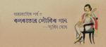 গঙ্গার পলিতে পুষ্ট কলকাতার লৌকিক গান