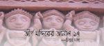 জানকীবল্লভ মন্দির, তিলন্তপাড়া (সবং)