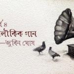 পুরাতনী কলকাতার গণিকা সংগীত