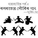 কলকাতার পার্বণকেন্দ্রিক সংগীত