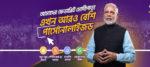 অমিত শাহের নেতৃত্বে 'মোদিপাড়া' নামের অ্যাপ উদ্বোধন করল বিজেপি