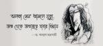 'বনলতা সেন' আসলে মৃত্যু, জন্ম থেকে জন্মান্তরে যাবার বিশ্রাম