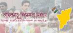তামিলনাড়ুর আসন্ন বিধানসভা নির্বাচন: পিরামালাই জনগোষ্ঠীর রাজনৈতিক আকাঙ্ক্ষা এবং ফরওয়ার্ড ব্লক