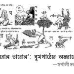 সুকুমার রায়ের 'আবোল তাবোল': সুখপাঠ্যের অন্তরালে