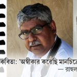 নীলাঞ্জন হাজরার কবিতা: 'অস্বীকার করেছি মানচিত্রের কঠোর সীমানা'
