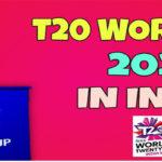 টি-২০ বিশ্বকাপ স্থানান্তরিত হলেও আয়োজনের স্বত্ব হারাবে না ভারত