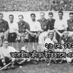 ২৬ মে, ১৯২৮: ভারতীয় ক্রীড়া ইতিহাসে একটি না ভোলা দিন