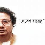 দেবেশ রায়ের 'মফস্বলি বৃত্তান্ত'