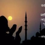 সর্বজনীন ও সম্প্রীতির আলোকে 'ঈদ'