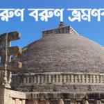 মধ্যপ্রদেশ বৃত্তান্ত: গৌরচন্দ্রিকা
