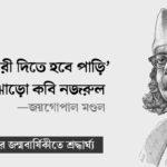 'এ তুফান ভারী দিতে হবে পাড়ি', জন্মদিনে ঝোড়ো কবি নজরুল