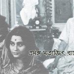 প্রসঙ্গ: সত্যজিৎ রায়ের দু'টি সিনেমা