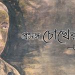'চোখের বালি'ই বাংলা সাহিত্যে ঘটিয়েছিল যুগান্তকারী ঘটনা