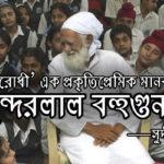 'উন্নয়নবিরোধী' এক প্রকৃতিপ্রেমিক মানবদরদি সুন্দরলাল বহুগুনা