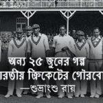 অন্য ২৫ জুনের গল্প: নব্বুইয়ে পা ভারতীয় ক্রিকেটের এক গৌরবোজ্জ্বল দিনের
