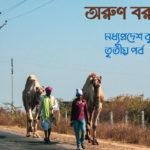 মধ্যপ্রদেশ বৃত্তান্ত: উজ্জয়িনী
