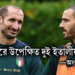 ফুটবল পরিসরে উপেক্ষিত দুই ইতালীয় 'তরুণে'র গল্প