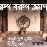 মধ্যপ্রদেশ বৃত্তান্ত: ইন্দোর