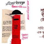সাহিত্যের ইয়ারবুক (ঠিকানাপঞ্জি): বাংলা সাহিত্য-প্রেমীদের এক মূল্যবান সম্পদ