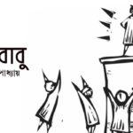 সেবকবাবু