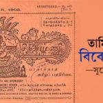 তামিল পত্রিকা 'বিবেকচিন্তামণি'