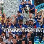 'ইল রিসরজিমেন্ত' ইতালি জন্ম দিল ফুটবলের নতুন ভাষার