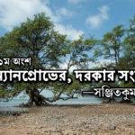 নদীর ধারে বাস ভাবনা বারোমাস