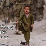 অশান্ত সময়ে ফিরছে আফগানিস্তান!