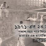 ১৯৭১-এর ২৪ আগস্ট: পঞ্চাশ বছর পরে ফিরে দেখা ভারতের এক অলৌকিক জয়