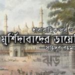 মুর্শিদাবাদ জেলার সংবাদ-সাময়িক পত্রের দু'শো বছর