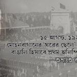 পূর্ণচন্দ্র ব্যানার্জি, মোহনবাগান এবং বাঙালির প্রথম অলিম্পিকে অংশগ্রহণ: ১৫ আগস্ট, ১৯২০