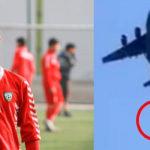 বিমান থেকে পড়ে মৃত্যু আফগানিস্তানের জাতীয় দলের ফুটবলারের