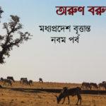 মধ্যপ্রদেশ ভ্রমণ (নবম পর্ব) – জব্বলপুর