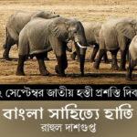 বাংলা সাহিত্যে 'হাতি'