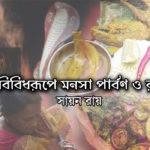 বাংলায় বিবিধরূপে মনসা পার্বণ ও রান্নাপুজো