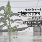 মুর্শিদাবাদের বন্যা ও নদী ভাঙন: ফরাক্কা ব্যারেজের প্রভাব